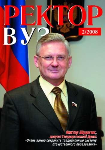 Ректор ВУЗа